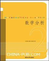 数学分析(2)