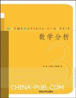 数学分析(3)