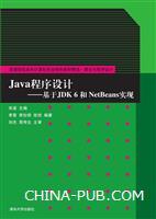 Java程序设计――基于JDK 6和NetBeans实现