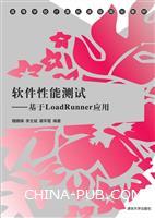 软件性能测试――基于LoadRunner应用