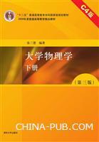 大学物理学(第三版)下册C4版
