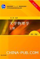 大学物理学(第三版)上册C4版