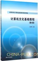 计算机文化基础教程(第4版)
