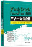 Word/Excel/PowerPoint 2010三合一办公应用