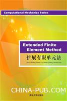 Extended Finite Element Method (扩展有限单元法)