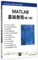 MATLAB基础教程(第二版)
