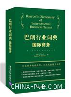 巴朗行业词典  国际商务