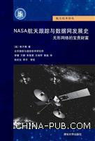 NASA航天跟踪与数据网发展史:无形网络的宝贵财富
