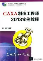CAXA制造工程师2013实例教程