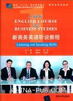 新商务英语听说教程1