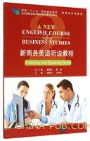 新商务英语听说教程2