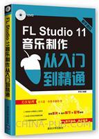 FL Studio 11音乐制作从入门到精通
