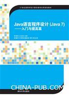 Java语言程序设计(Java7)――入门与提高篇