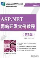 ASP.NET网站开发实例教程(第2版)