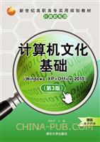 计算机文化基础(Windows XP+Office 2010)(第3版)