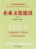 企业文化建设(第3版)