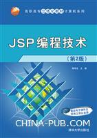 JSP编程技术(第2版)
