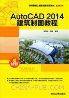AutoCAD 2014建筑制图教程