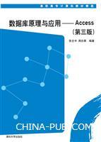 数据库原理与应用――Access(第三版)