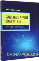 高级汇编语言程序设计实用教程(第2版)