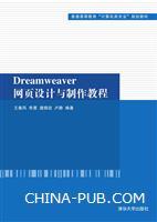 Dreamweaver网页设计与制作教程