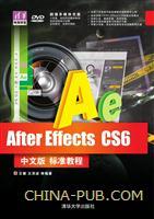 After Effects CS6 中文版 标准教程