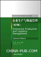 企业生产与物流管理(第2版)