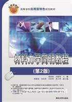 材料力学简明教程(第2版)