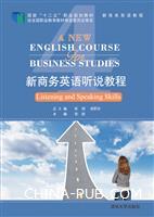 新商务英语听说教程4