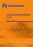 无线传感器网络简明教程(第2版)
