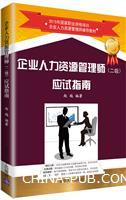 企业人力资源管理师(二级) 应试指南