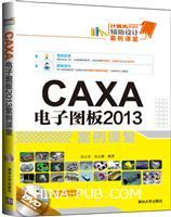 CAXA  电子图板2013 案例课堂