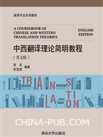 中西翻译理论简明教程(英文版)