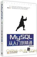MySQL从入门到精通(视频教学版)