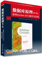数据库原理(第7版):使用Access 2013演示与实践