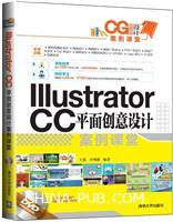 Illustrator CC平面创意设计案例课堂