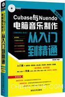 新手速成:Cubase与Nuendo电脑音乐制作从入门到精通(图解视频版 第2版)