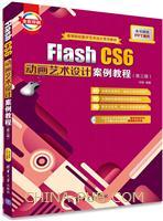 Flash CS6动画艺术设计案例教程(第三版)