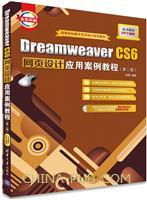 Dreamweaver CS6网页设计应用案例教程(第二版)