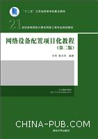 网络设备配置项目化教程(第二版)