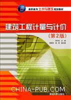建筑工程计量与计价(第2版)