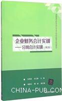 企业财务会计实训――分岗会计实训(第2版)