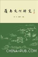 岭南文化研究