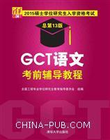 2015硕士学位研究生入学资格考试 GCT语文考前辅导教程
