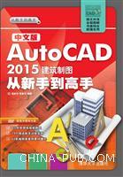 中文版AutoCAD 2015建筑制图从新手到高手