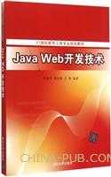Java Web开发技术