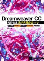 Dreamweaver CC网页设计:这样学就会的14个交互表单+字体美化+CSS样式+HTML编辑关键秘技