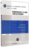 利用案例轻松学习Java语言习题大全与实验指导