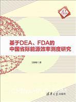 基于DEA、FDA的中国省际能源效率测度研究
