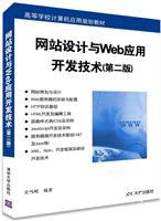 网站设计与Web应用开发技术(第二版)